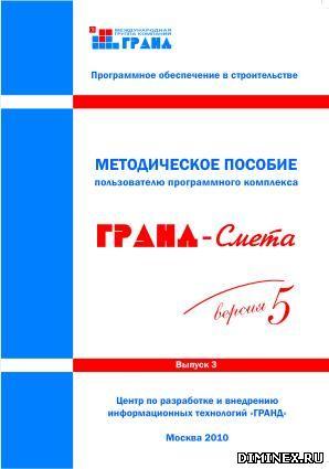 Методическое пособие пользователю программного комплекса «ГРАНД-Смета», версия 5.