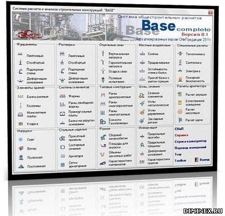 расчетная программа Base 10 скачать - фото 3